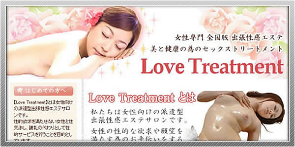 Love Treatment